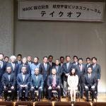 MASC設立記念 航空宇宙ビジネスフォーラム 集合写真