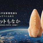 水島の宇宙事業発展を願って作られた ロケット最中