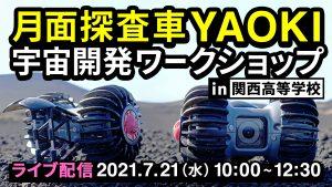 月面探査車YAOKI宇宙開発ワークショップin関西高等学校